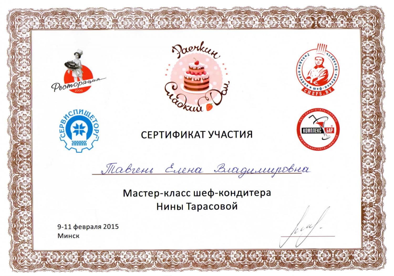 Как получить сертификат для чая